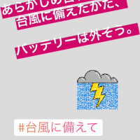 台風に備えて電源バッテリーを外して保管してください!